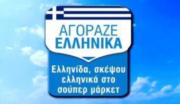 ΑΓΟΡΑΖΕ-ΕΛΛΗΝΙΚΑ