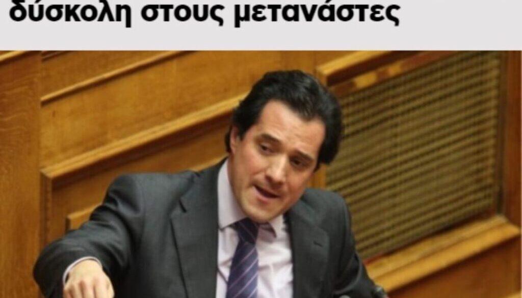 ΑΔΩΝΙΣ ΜΕΤΑΝΑΣΤΕΣ