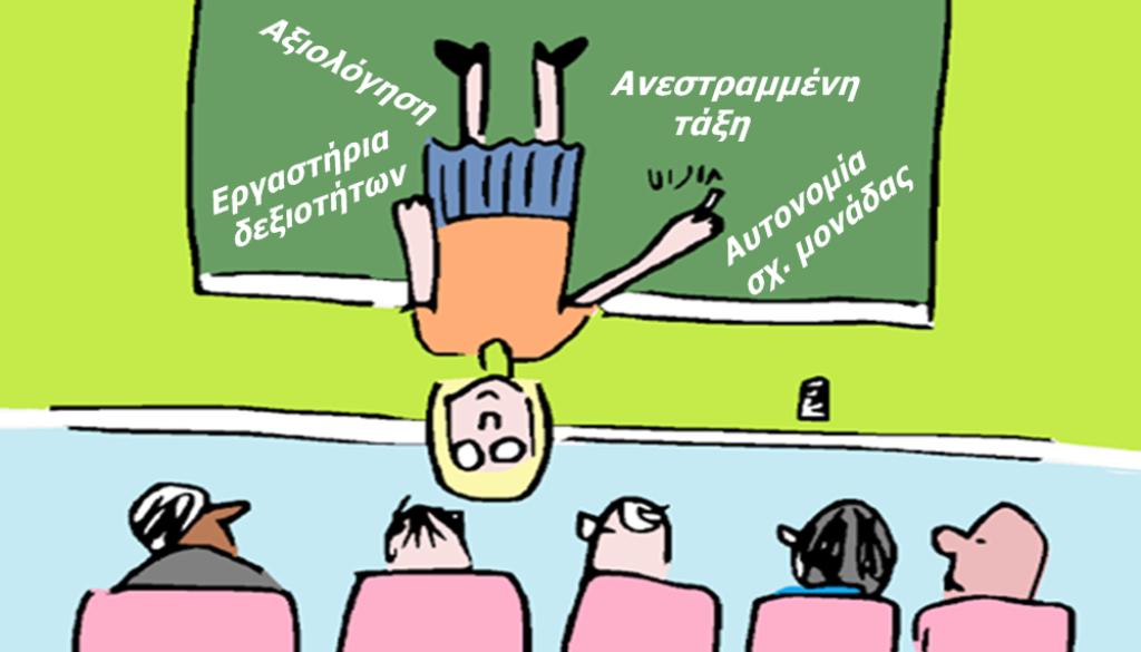 ΑΝΕΣΤΡΑΜΜΕΝΗ-ΤΑΞΗ