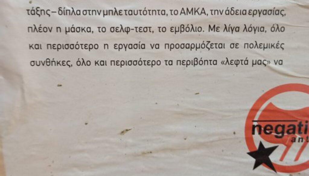 ΑΝΤΙΦΑ-ΕΜΒΟΛΙΟ