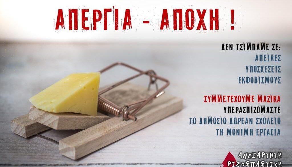 ΑΞΙΟΛΟΓΗΣΗ-ΑΦΙΣΑ-3