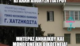 ΑΠΟΛΥΣΗ ΓΙΑΤΡΟΥ ΣΤΟ ΧΑΤΖΗΚΩΣΤΑ