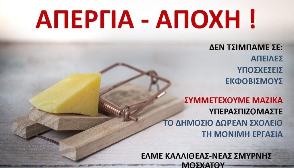 ΑΦΙΣΑ-ΑΞΙΟΛΟΓΗΣΗ-1