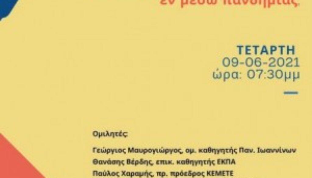 ΑΦΙΣΑ-ΕΚΔΗΛΩΣΗΣ-ΕΛΜΕ-ΕΥΒΟΙΑΣ