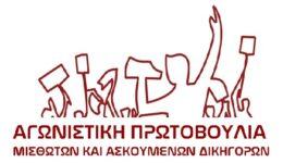 Αγ. Πρωτοβουλία Ασκούμενων Δικηγόρων