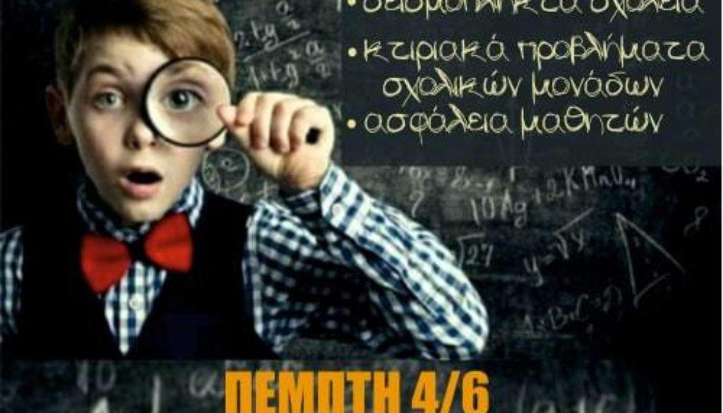 Αφίσα-Συγκέντρωσης-Διαμαρτυρίας-για-τα-σχολικά-κτήρια