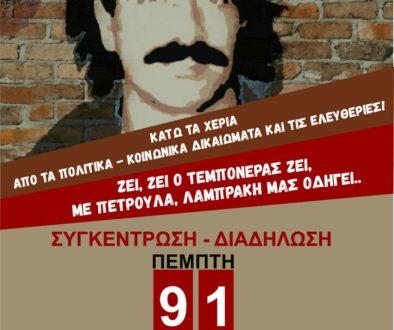 Αφίσα 9-1-2020 Τεμπονέρας 3 (1)