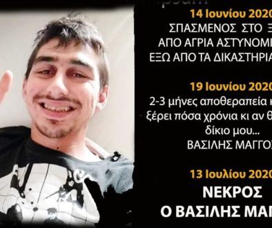 Βασίλης Μάγγος ΝΕΚΡΟΣ