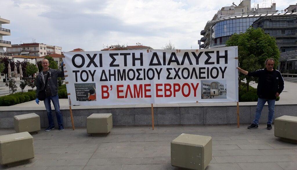 Β-ΕΛΜΕ-ΕΝΑΝΤΙΑ-ΠΟΛΥΝΟΜΟΣΧΕΔΙΟ-ΚΕΡΑΜΕΩΣ
