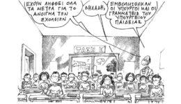 ΓΕΛΟΙΟΓΡΑΦΙΑ ΜΕΤΡΑ ΓΙΑ ΤΟ ΑΝΟΙΓΜΑ ΣΧΟΛΕΙΩΝ