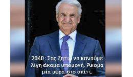ΓΕΛΟΙΟΓΡΑΦΙΑ-ΜΗΤΣΟΤΑΚΗΣ-1a