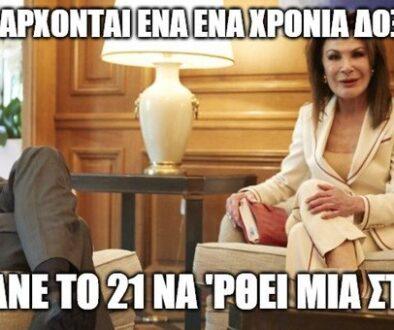ΓΙΑΝΝΑ ΑΓΓΕΛΟΠΟΥΛΟΥ 1821
