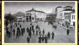 Γιάννενα 1920