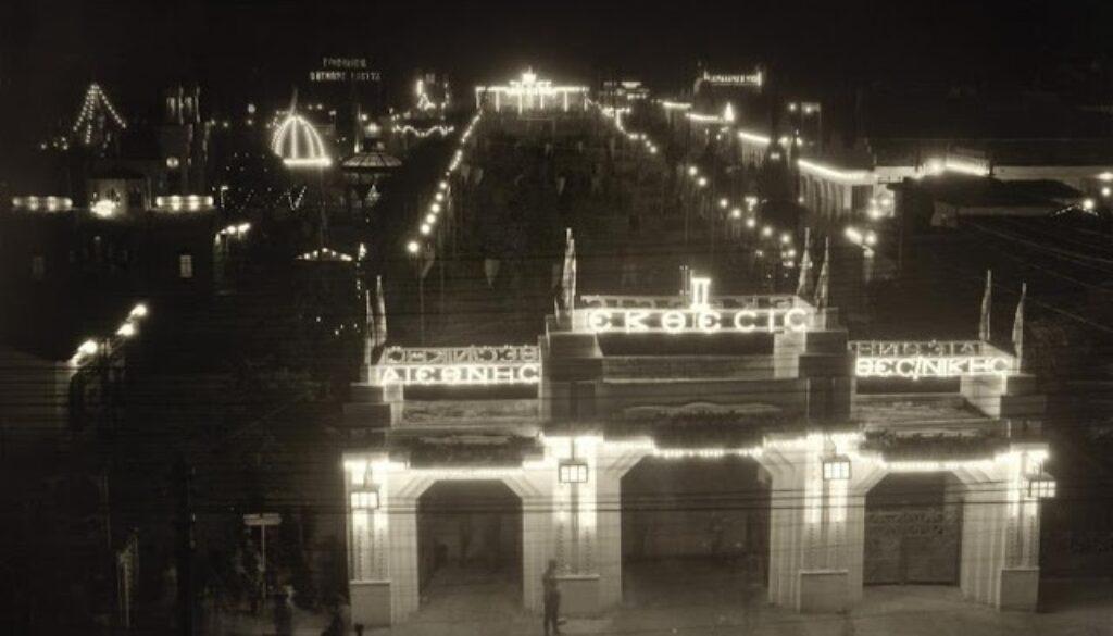 ΔΕΘ 1927
