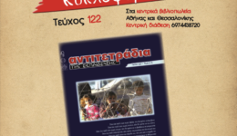 ΔΙΑΦΗΜΙΣΤΙΚΟ - 2