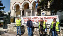 Διοικητικό Συμβούλιο του Συλλόγου Εργαζομένων ΟΤΑ Ν. ΙΩΑΝΝΙΝΩΝ