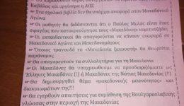 ΕΘΝΙΚΙΣΤΙΚΟ ΠΑΡΑΛΗΡΗΜΑ ΔΑΣΚΑΛΑΣ