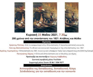 ΕΚΔΗΛΩΣΗ 1821
