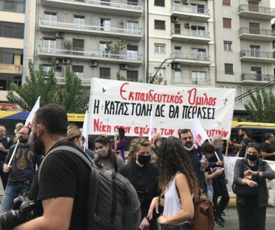 ΕΚΠΑΙΔΕΥΤΙΚΟΣ-ΟΜΙΛΟΣ-ΕΦΕΤΕΙΟ-2