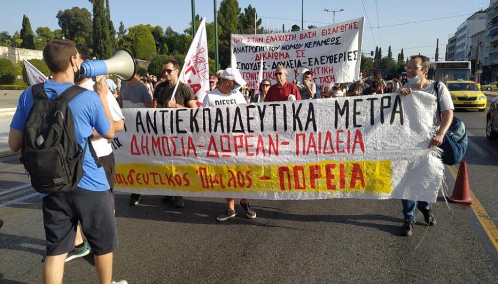 ΕΚΠΑΙΔΕΥΤΙΚΟΣ-ΟΜΙΛΟΣ-1-5