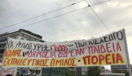 ΕΚΠΑΙΔΕΥΤΙΚΟΣ-ΟΜΙΛΟΣ-2-2