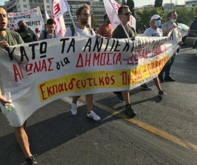 ΕΚΠΑΙΔΕΥΤΙΚΟΣ-ΟΜΙΛΟΣ-28-7-1