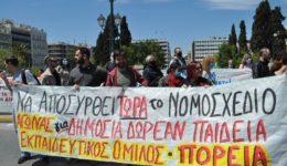 ΕΚΠΑΙΔΕΥΤΙΚΟΣ-ΟΜΙΛΟΣ-5
