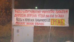 ΕΡΓΑΣ ΗΓΟΥΜΕΝΙΤΣΑ 1