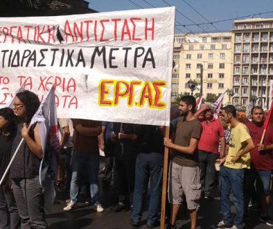 ΕΡΓΑΣ -πολυνομοσχέδιο-2019- 1