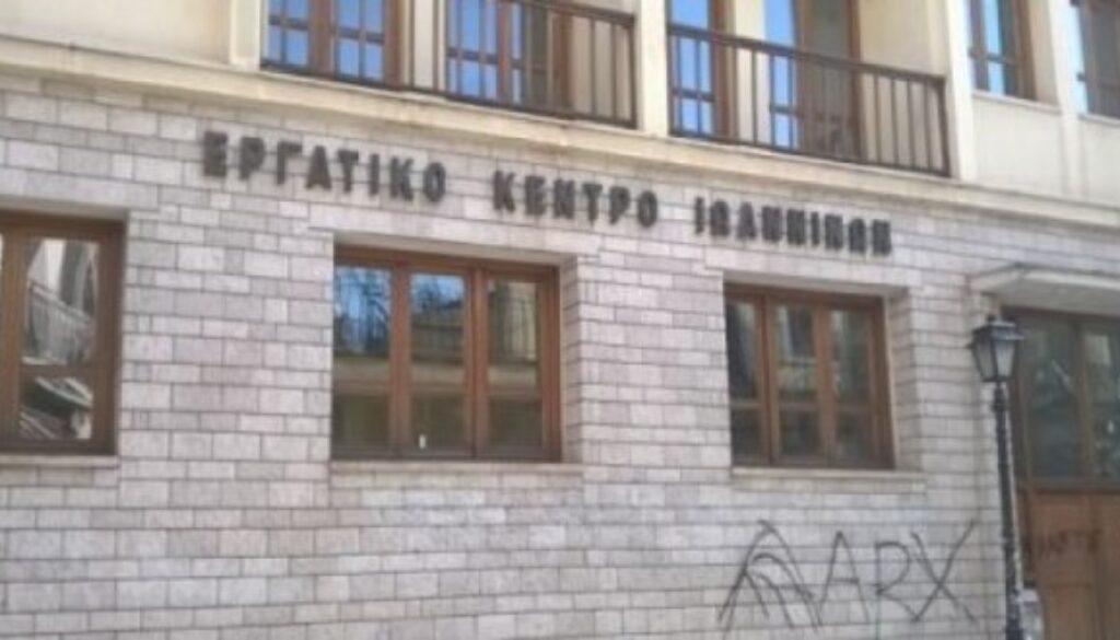 ΕΡΓΑΤΙΚΟ-ΚΕΝΤΡΟ-ΙΩΑΝ1