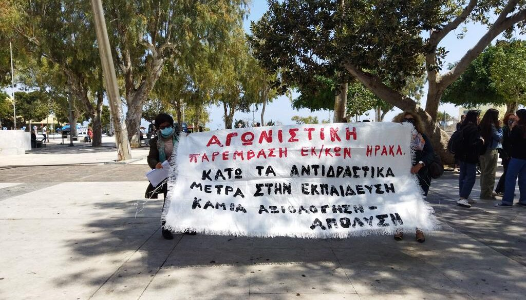 ΗΡΑΚΛΕΙΟ-ΑΓΩΝΙΣΤΙΚΗ-ΠΑΡΕΜΒΑΣΗ