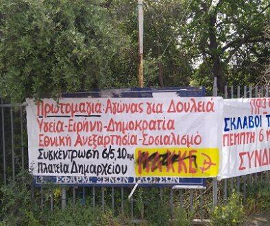 Ηγουμενίτσα-2α