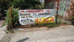 ΘΕΣΣΑΛΟΝΙΚΗ Μ-Λ ΚΚΕ 2