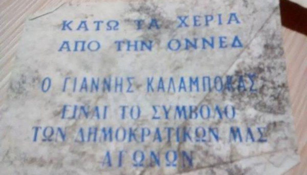 ΚΑΛΑΜΠΟΚΑΣ