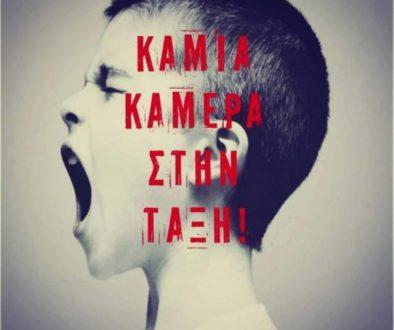 ΚΑΜΕΡΕΣ
