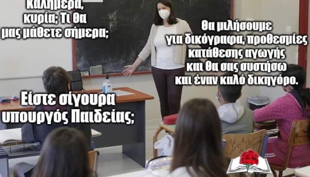 ΚΕΡΑΜΕΩΣ 1