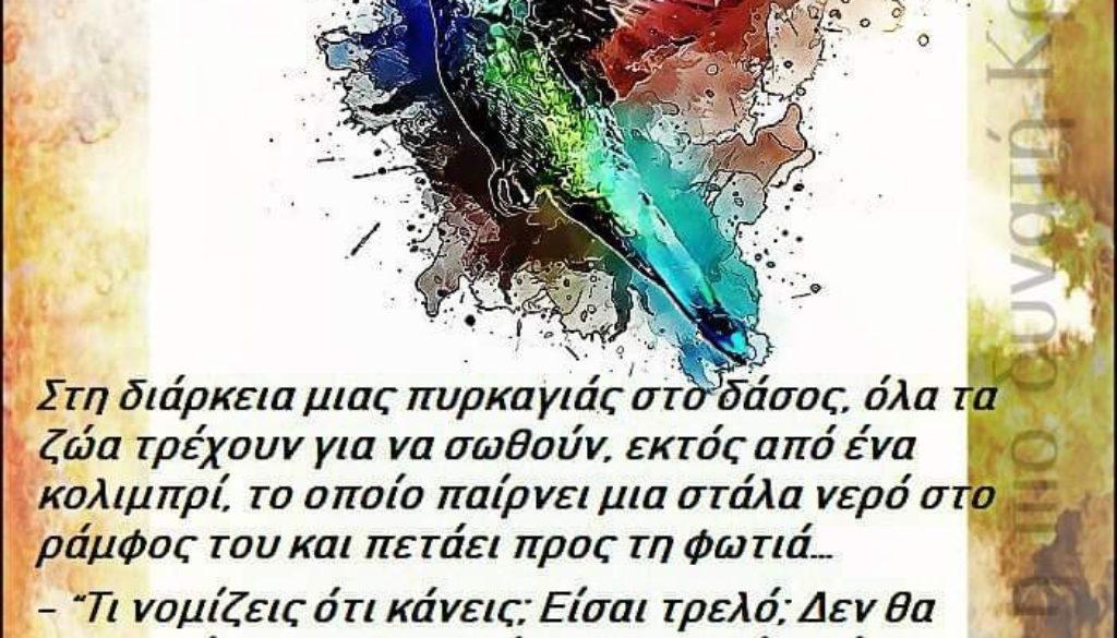 ΚΟΛΙΜΠΡΙ