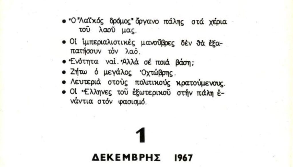ΛΑΙΚΟΣ-ΔΡΟΜΟΣ-1-1