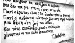ΛΕΙΒΑΔΙΤΗΣ 1
