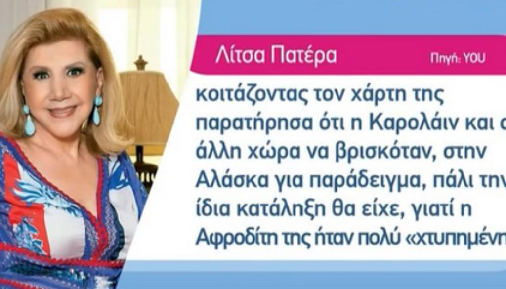 ΛΙΤΣΑ ΠΑΤΕΡΑ