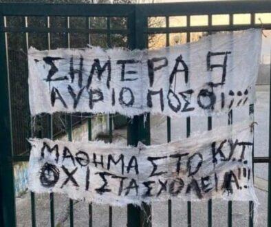 ΜΑΘΗΤΕΣ ΡΑΤΣΙΣΜΟΣ