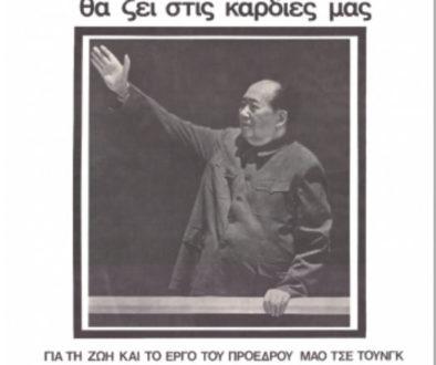 ΜΑΟ ΤΣΕ ΤΟΥΝΓΚ