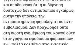 ΜΗΤΣΟΤΑΚΗΣ ΝΕΚΡΟΙ
