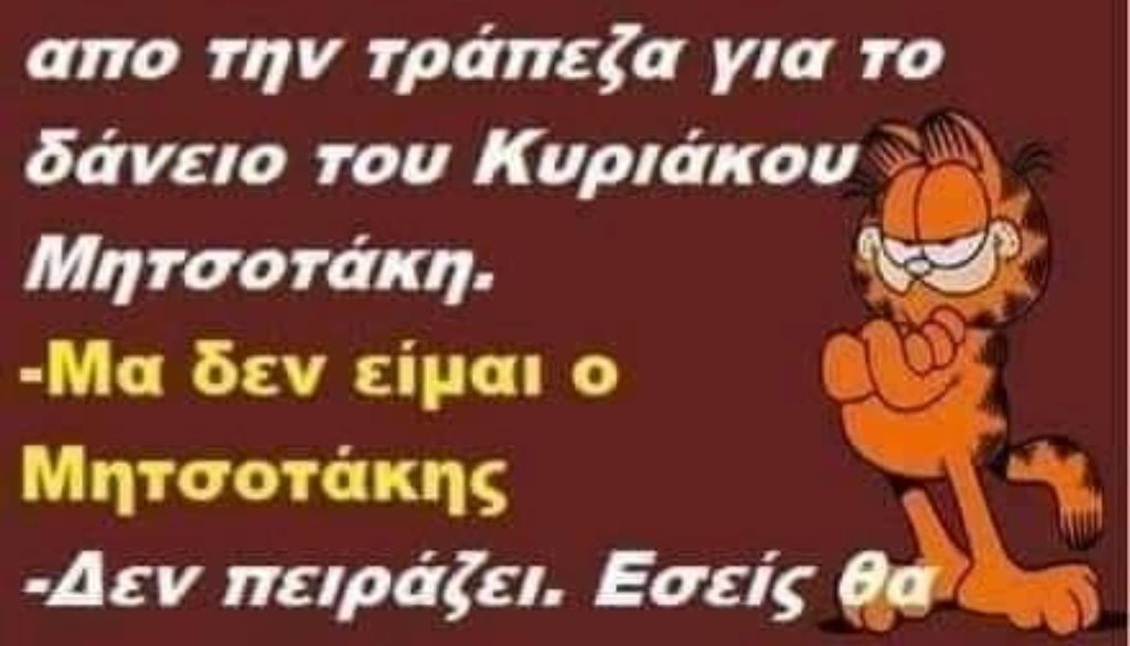 ΜΗΤΣΟΤΑΚΗΣ