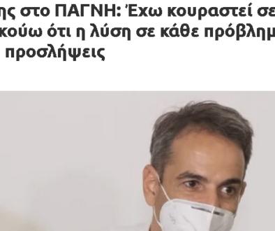 ΜΗΤΣΟΤΑΚΗΣ-2