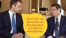 ΜΗΤΣΟΤΑΚΗΣ-9