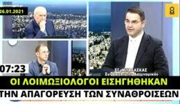 ΜΠΑΛΑΣΚΑΣ ΛΟΙΜΩΞΙΟΛΟΓΟΙ