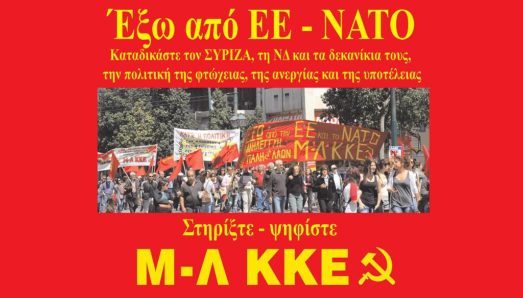Μ-Λ ΚΚΕ Έξω από ΕΕ-ΝΑΤΟ