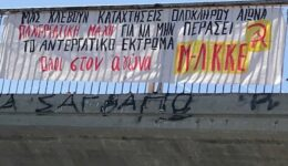 Μ-Λ-ΚΚΕ-ΑΡΓΥΡΟΥΠΟΛΗ