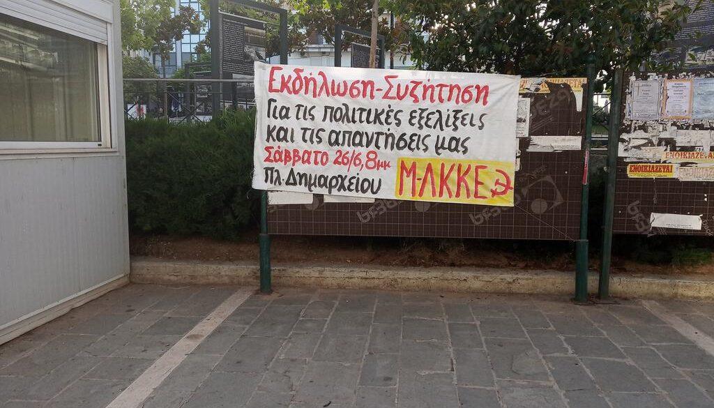 Μ-Λ ΚΚΕ ΗΓΟΥΜΕΝΙΤΣΑ 1